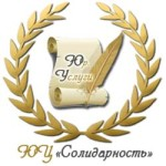 логитип ЮЦ Солдарность