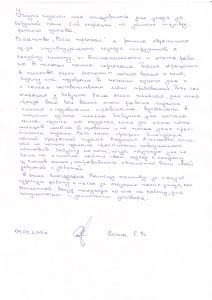 Екатерина Вячеслаовна