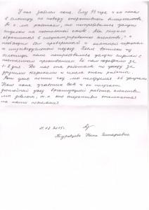 Туровцева Нана Геннадиевна