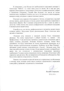Отзыв Свиридова Валерия 25.11.2015