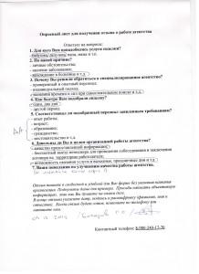 отзыв Бочаров С. С. 04.12.15