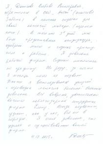 отзыв Денисова Любовь Викторовна 04.12.15