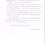 Чунихин Василий Иванович
